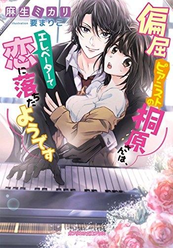 【ライトノベル】偏屈ピアニストの桐原さんは、エレベーターで恋に落ちたようです 漫画