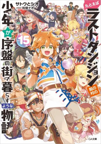 【ライトノベル】たとえばラストダンジョン前の村の少年が序盤の街で暮らすような物語 漫画