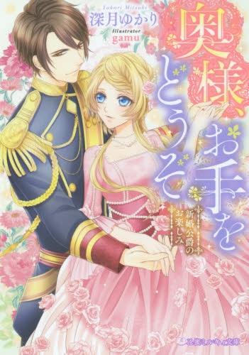 【ライトノベル】奥様、お手をどうぞ 新婚公爵のお楽しみ 漫画