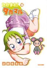 たかまれ!タカマル (1-17巻 全巻) 漫画