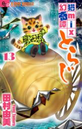 猫mix幻奇譚とらじ 10 冊セット最新刊まで 漫画