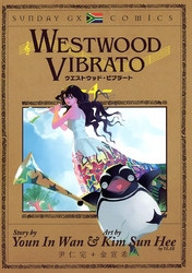 WESTWOOD VIBRATO 4 冊セット全巻 漫画