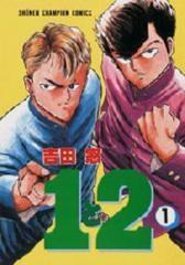 1と2 (1-16巻 全巻) 漫画