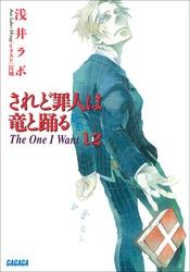 されど罪人は竜と踊る12(上) The One I Want(イラスト簡略版) 漫画