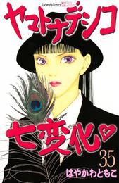 ヤマトナデシコ七変化 完全版(35) 漫画