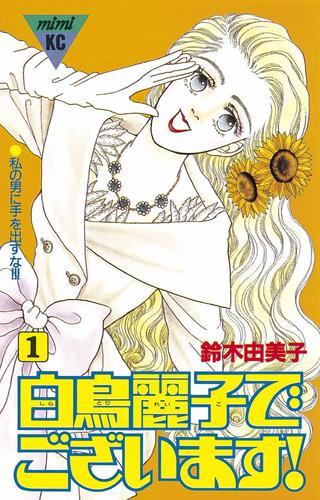 白鳥麗子でございます! 漫画