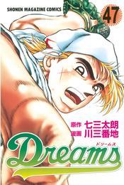 Dreams(47) 漫画