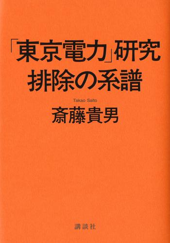 「東京電力」研究 排除の系譜 漫画