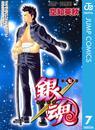 銀魂 モノクロ版 7 漫画