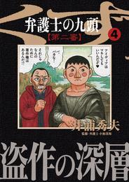弁護士のくず 第二審(4) 漫画