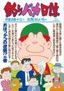 釣りバカ日誌(86) 漫画