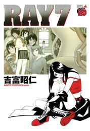 RAY-レイ-(7) 漫画