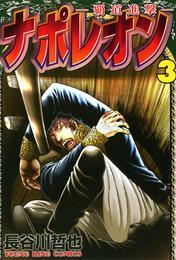 ナポレオン~覇道進撃~(3) 漫画