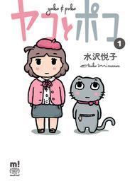 ヤコとポコ 1 漫画