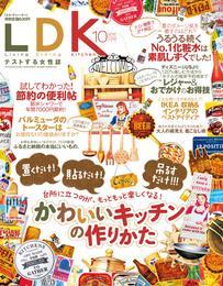 LDK (エル・ディー・ケー) 2015年 10月号