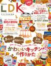 LDK (エル・ディー・ケー) 2015年 10月号 漫画