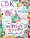 LDK (エル・ディー・ケー) 2018年6月号 漫画