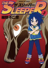 THE SLEEPER(3) 漫画