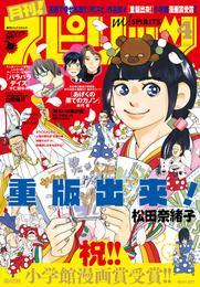 月刊!スピリッツ 2017年4月号(2017年2月27日発売) 漫画