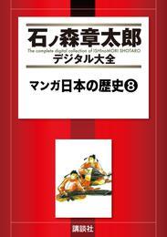 マンガ日本の歴史(8) 漫画