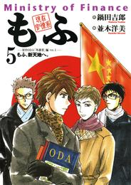 現在官僚系もふ(5) 漫画