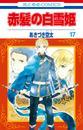 赤髪の白雪姫 17巻 漫画