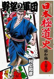 日本極道史~昭和編 第二十二巻 漫画