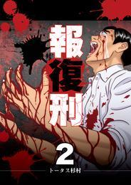 報復刑(2) 漫画