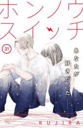 ホンノウスイッチ[comic tint]分冊版 31 冊セット 最新刊まで