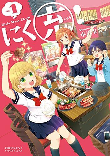 にく充! Girls Meat Chu 漫画
