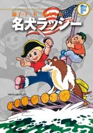藤子・F・不二雄大全集 名犬ラッシー (1巻 全巻)