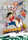 藤子・F・不二雄大全集 名犬ラッシー 漫画