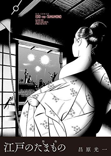 江戸のたまもの 漫画