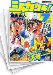 【中古】シャカリキ! (1-7巻)※廉価版 漫画