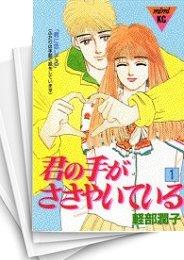 【中古】君の手がささやいている (1-10巻) 漫画