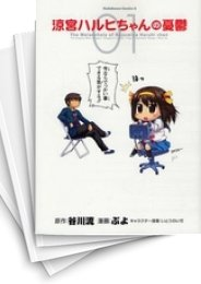【中古】涼宮ハルヒちゃんの憂鬱 (1-11巻) 漫画