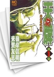 【中古】天牌外伝 (1-33巻) 漫画