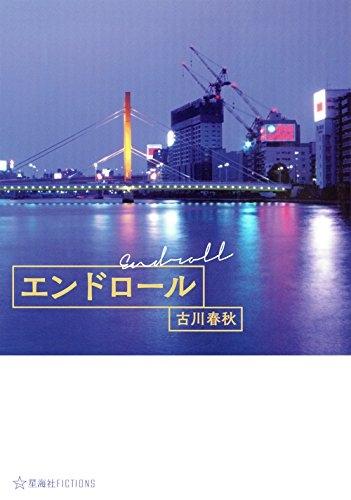 【ライトノベル】エンドロール 漫画