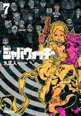 ジャバウォッキー (1-7巻 全巻) 漫画
