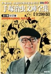 手塚治虫文庫全集 (全200冊)