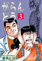 がらんどう 3 冊セット全巻 漫画