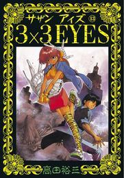 3×3EYES(13) 漫画