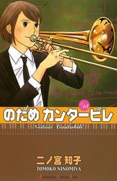 のだめカンタービレ(15) 漫画
