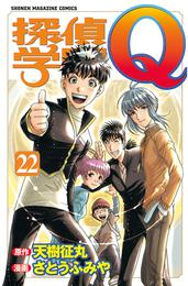 探偵学園Q(22) 漫画