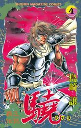 覇王伝説 驍(タケル)(4) 漫画