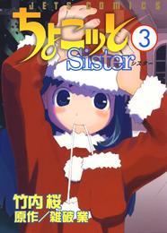 ちょこッとSister 3巻 漫画