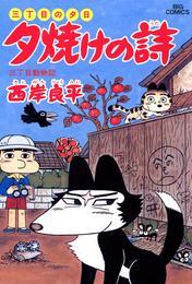 三丁目の夕日 夕焼けの詩(28) 漫画