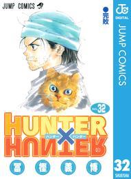 HUNTER×HUNTER モノクロ版 32 漫画