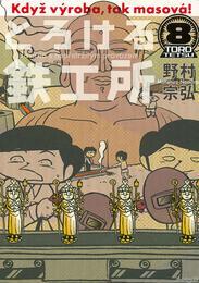 とろける鉄工所(8) 漫画