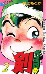 六三四の剣(2) 漫画